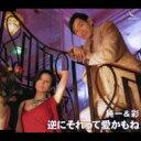 純一 & 彩(石田純一 / 杉本彩) / 逆にそれって愛かもね 【CD Maxi】