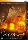 BBCドキュメント100シリーズ: : バイブル・コード〜聖書の暗号〜 【DVD】