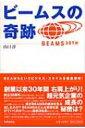 【送料無料】 ビームスの奇跡 BEAMSというビジネス・スタイルを徹底研究! / 山口淳 【単行本】