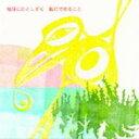 ハチドリ計画 / 地球にひとしずく私にできること 【CD Maxi】