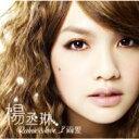【送料無料】レイニー ヤン 楊丞琳  / Rainie & Love...? 【CD】