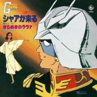 TV版 機動戦士ガンダム 挿入歌: : シャアが来る / きらめきのララァ 【CD Maxi】