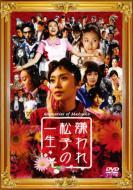 嫌われ松子の一生 【DVD】