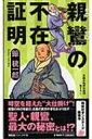 親鸞の不在証明 ノン・ノベル / 鯨統一郎 【新書】