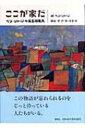 【送料無料】 ここが家だ ベン・シャーンの第五福竜丸 / ベン シャーン / アーサー ビナード 【...