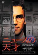 期間限定 厳選DVD 25%OFFスマイルBEST: : ニュースの天才 【DVD】