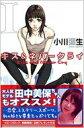 キス & ネバークライ 1 講談社コミックスKISS / 小川彌生 【コミック】