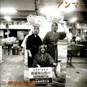 カラオケで人気の感謝の歌・ありがとうソング 「かりゆし58」の「アンマー」を収録したCDのジャケット写真。