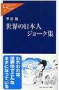 【送料無料】 世界の日本人ジョーク集 中公新書ラクレ / 早坂隆 【新書】