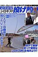 見てわかる!シロギスの投げ釣り ビギナーでもバッチリ釣れる「釣り入門」DVD IN BIG 1シリーズ ...
