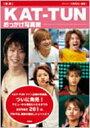 新版 KAT‐TUNおっかけ写真館 / Johnny's ジャニーズ研究会 【単行本】