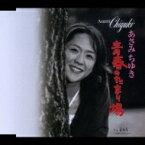 あさみちゆき アサミチユキ / 青春のたまり場 / 恋華草〜おれとあたし〜 【CD Maxi】