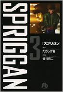 スプリガン 3 小学館文庫 / 皆川亮二 ミナガワリョウジ  【文庫】