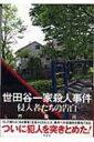 世田谷一家殺人事件 侵入者たちの告白 / 齊藤寅 【単行本】