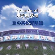 Sounds of 甲子園球場 夏の高校野球編 【CD】