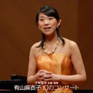 【送料無料】有山麻衣子(S) 幻のコンサート 佐藤和子(p) 輸入盤 【CD】