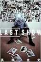 LAST SHOW / 長塚圭史 【本】