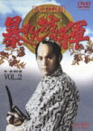 【送料無料】 吉宗評判記 暴れん坊将軍 第一部 傑作選 VOL.2 【DVD】