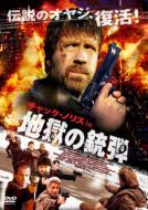 チャック ノリス In地獄の銃弾 【DVD】