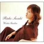 『ウィンター・ガーデン』 鈴木理恵子 【CD】