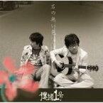 僕道1号 / 名の無い色 【CD Maxi】
