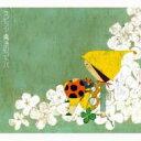 Spitz スピッツ / 魔法のコトバ 【CD Maxi】