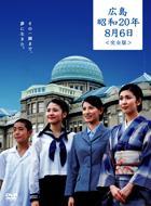 【送料無料】 涙そうそうプロジェクト ドラマ特別企画 広島・昭和20年8月6日 【DVD】