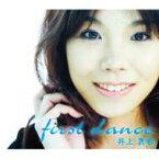 井上真希 / first dance 【CD Maxi】