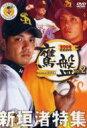 2006福岡ソフトバンクホークス: 公式dvd鷹盤: Vol.2: 新垣渚特集 【DVD】