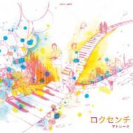 ロクセンチ / マドレーヌ 【CD】