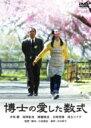 博士の愛した数式 【DVD】