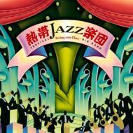 熱帯jazz楽団ネッタイジャズガクダン/熱帯jazz楽団10-SwingConclave【CD】
