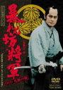 暴れん坊将軍 DVD 先駆け版 500回記念スペシャル 将軍琉球へ渡る 天下分け目の決闘 【DVD】