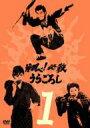 翔べ!必殺うらごろし: Vol.1 【DVD】