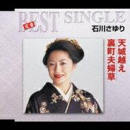 石川さゆり / 天城越え / 裏町夫婦草 【CD Maxi】