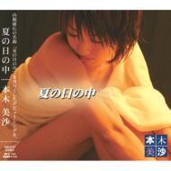 本木美沙 / 夏の日の中 【CD Maxi】