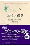 高慢と偏見 河出文庫 / オースティン 【文庫】