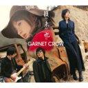 Garnet Crow ガーネットクロウ / 籟・来・也 【CD Maxi】