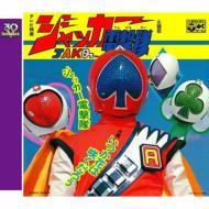 スーパー戦隊シリーズ30作記念 主題歌コレクション: : ジャッカー電撃隊 【CD Maxi】