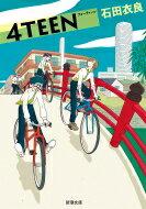 石田衣良『4TEEN』