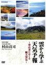 雲から学ぶ天気予報 ~登山者におくる観天望気~ 【DVD】
