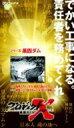 プロジェクトX: : シリーズ 黒四ダム 【DVD】