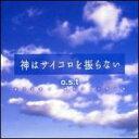 神はサイコロを振らない o.s.t. 【CD】