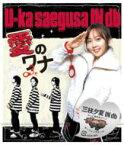 三枝夕夏 IN db サエグサユウカインデシベル / 愛のワナ 【CD Maxi】
