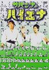 サバンナのハイエナ2005 【DVD】