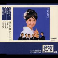 三沢あけみ / 歌カラ・ヒット: 4: 島のブルース 【CD Maxi】