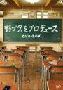 【送料無料】Bungee Price DVD TVドラマその他野ブタ。をプロデュース DVD-BOX 【DVD】