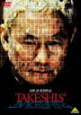 TAKESHIS' 【DVD】
