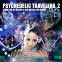 【送料無料】 Psychedelic Travelers: ...
