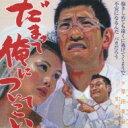 柴田英嗣(アンタッチャブル) / だまって俺についてこい 【CD Maxi】